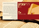 hed-etzion12cover160