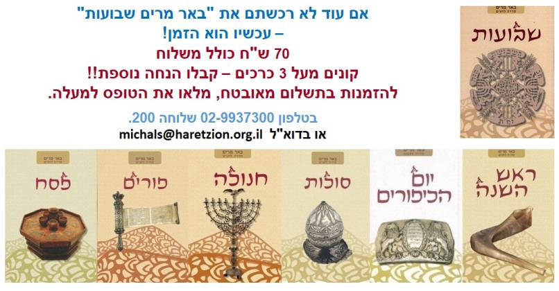 7beer miryam highlighting shavuot for webpage