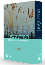 Torat Etzion Shemot