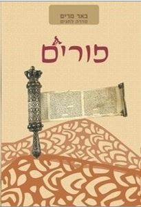 Beer Miryam Purim cover