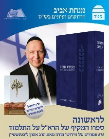 Sefer by Harav Aharon Lichtenstein