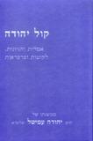 RYA-Kol_Yehuda160