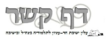 daf_kesher_internet-web