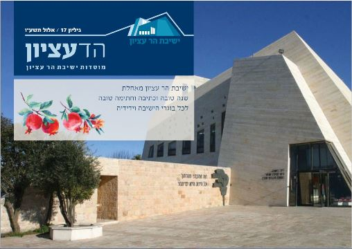 hed etzion 17 cover web