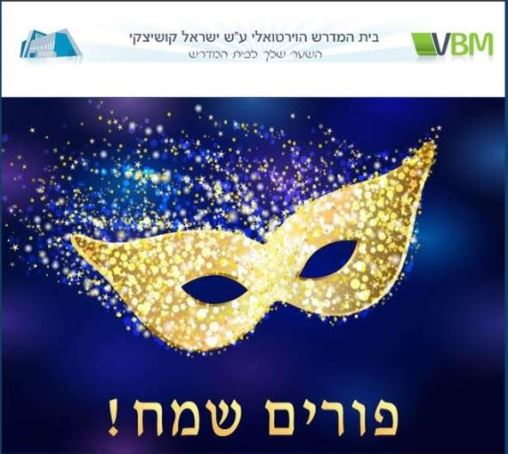 purim sameach 5777hebrew
