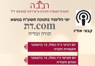 revava chanuka5778final keshetfinal