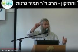 Rav Tamir Granot video 270x180