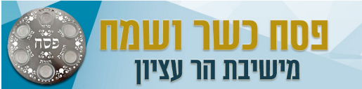 Pesach Kasher veSameach