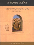 Birkat_HaMazon_hebrew_new_160x160-ryzrimon