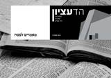 Hed torah8-cover
